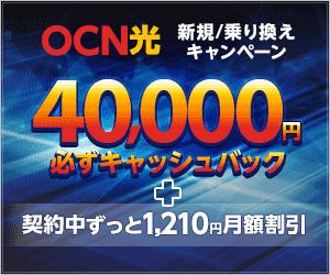 インターネット光回線の人気サービスランキング3位:OCN光